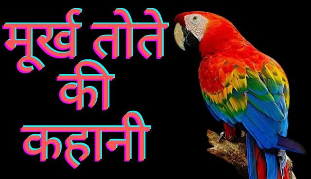 Short moral story in hindi fir children,short hindi inspirational story