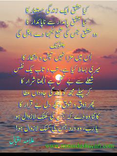 علامہ اقبال کی شاعری، اقبال شاعری فوٹو