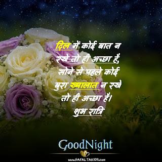 T-80 Good night whatsapp status, shayari, sms,2021| good night status in hindi