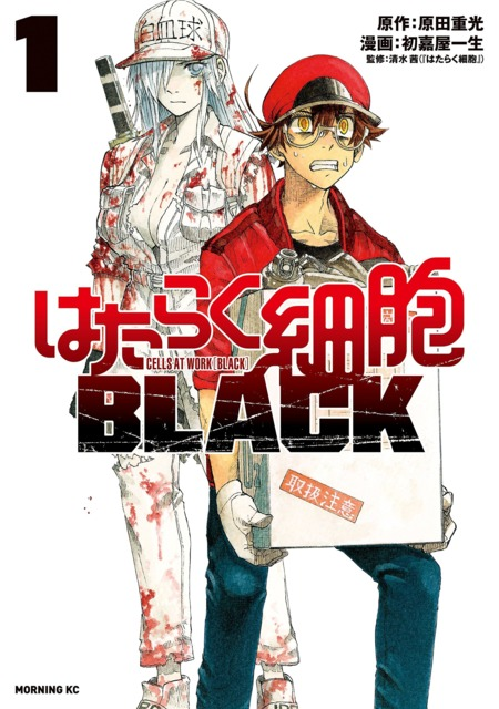 Hataraku Saibō Black / Cells at Work CODE BLACK