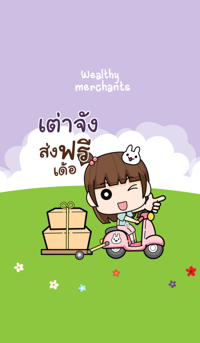 TAOJUNG wealthy merchants_E V03