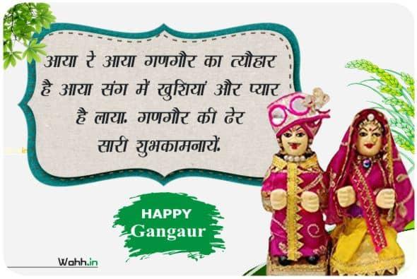 2021 Happy Gangaur Wishes