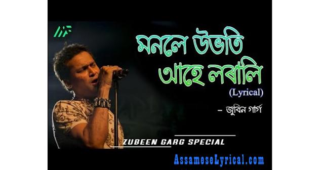 Monole Ubhoti Ahe Lorali Lyrics