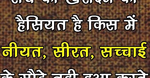 Sach Ko Khridne Ki Haisiyat Hai Kis Mein Motivational