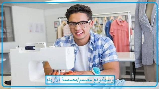 اوسبيلدونغ مصمم الأزياء /مصممة الأزياء  Modedesigner/in