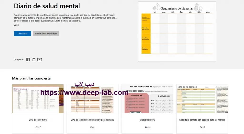 قوالب مجانية لـ Microsoft Word و Excel و PowerPoint