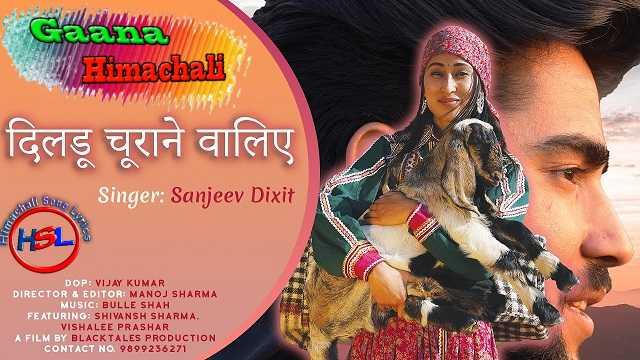 DILADU CHURANE WALIYE mp3 Song Download SANJEEV DIXIT ~ Gaana Himachali