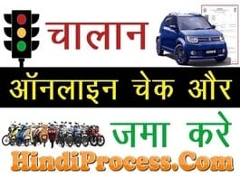 up-traffic-police-e-challan-status-payment