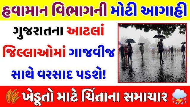 ગુજરાતમાં વરસાદ ની આગાહી.