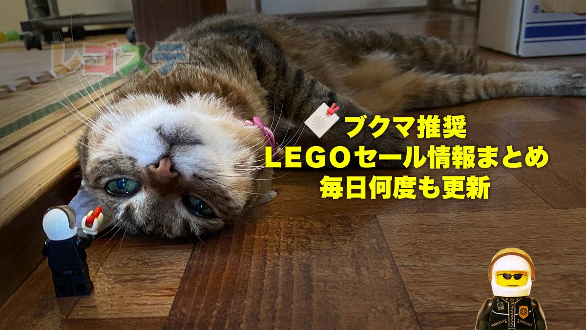 10/1(木)新製品発売!Amazonレゴ(LEGO)セール情報【毎日何度も更新】2020:楽天とレゴランド公式ショップ情報もあり