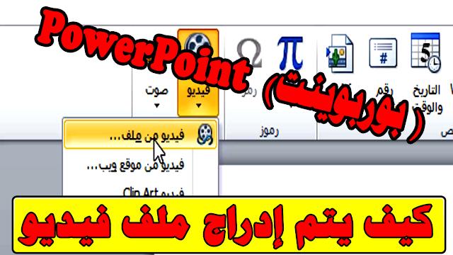 كيف يتم إدراج ملف فيديو على الــ  PowerPoint  (بوربوينت ) و برنامج لتحويل صيغ الفيديو Video Converter
