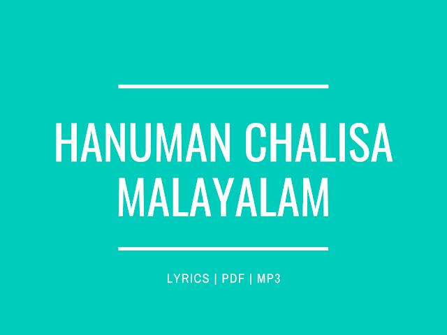 Hanuman Chalisa in Malayalam, Hanuman Chalisa Malayalam Lyrics