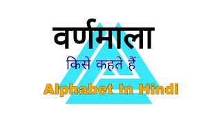 Alphabet In Hindi - वर्णमाला किसे कहते हैं / Varnamala Kise Kahate Hain