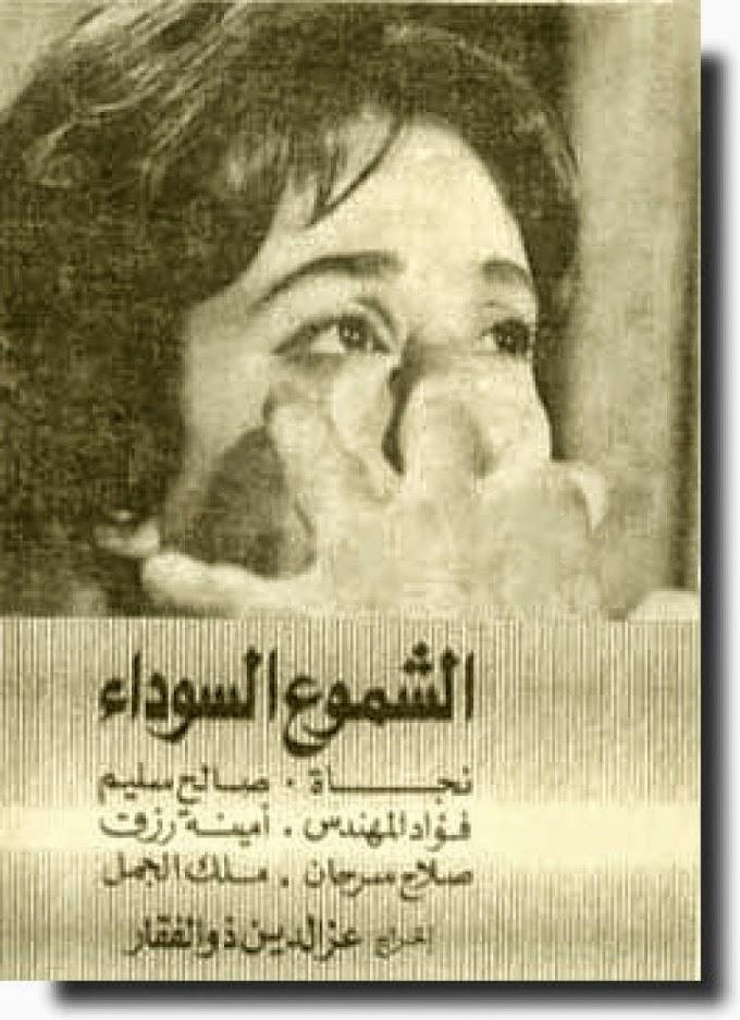 مشاهدة وتحميل فيلم الشموع السوداء 1962 اون لاين - The Black Candles