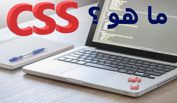 ما هو CSS | كورس تعليم الكمبيوتر وتعليم اكواد الموقع الالكترونى | بلوجر ووردبريس Blogger - Wordpress