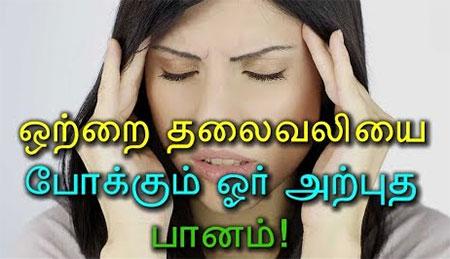 Head Pain – Tamil Health Tips