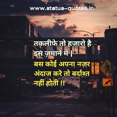 Sad Status In Hindi   Sad Quotes In Hindi   Sad Shayari In Hindiतकलीफे तो हजारो है इस ज़माने में    बस कोई अपना नज़र अंदाज करे तो बर्दाश्त नहीं होती !!