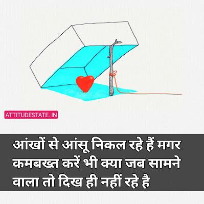 one sided love shayari in hindi language