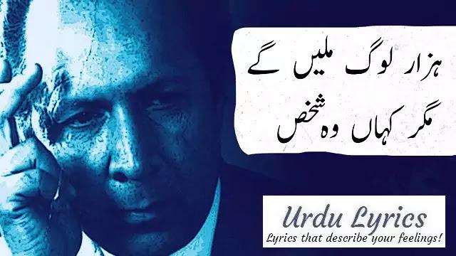 Bohat Dino Se Nahi Apne Darmiyan Wo Shaks - Qateel Shifai - Sad Urdu Poetry