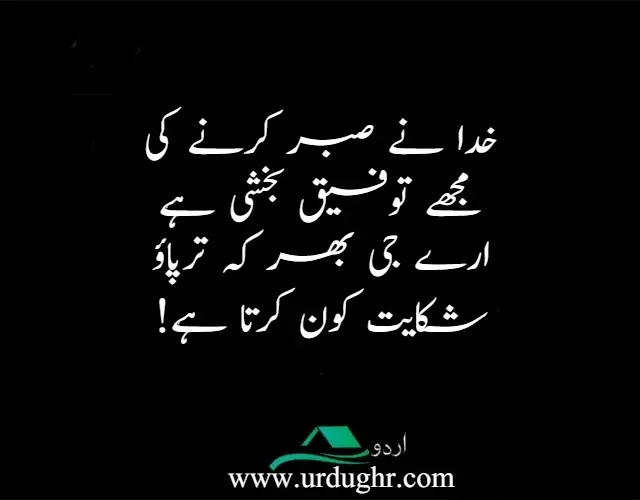 Heart Touching Quotes in Urdu