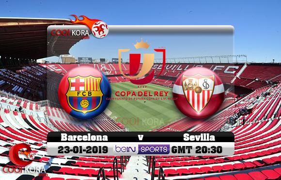 مشاهدة مباراة إشبيلية وبرشلونة اليوم 23-1-2019 في كأس ملك أسبانيا