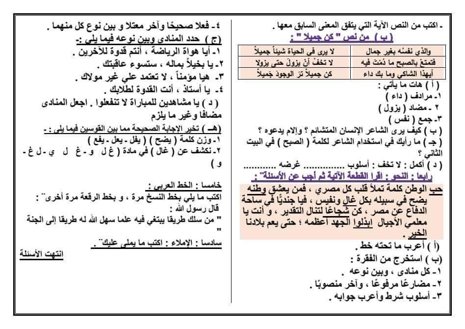 مراجعة اللغة العربية للصف الثالث الاعدادي ترم اول 2020 4