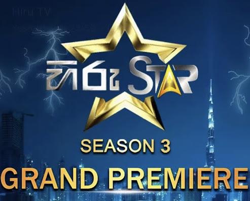 Hiru Star Season 03 - GrandPremiere | 2021-10-09 | Episode 01 LIVE