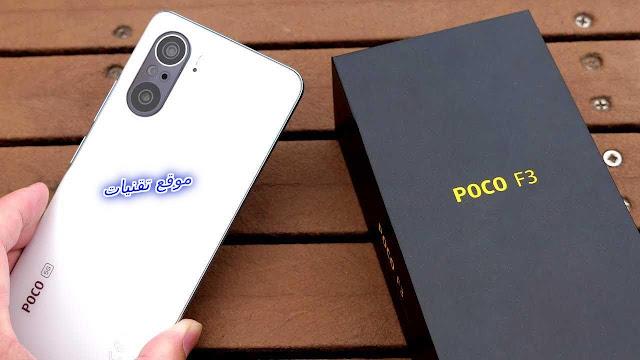 مواصفات ومميزات هاتف Xiaomi Poco F3 اقوى هواتف شاومي المتوسطة
