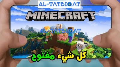 تحميل لعبة Minecraft المهكرة اخر اصدار 2020