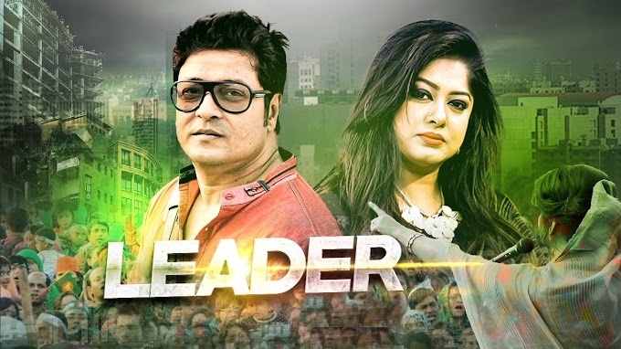 Leader 2019 | Bangla Movie HD