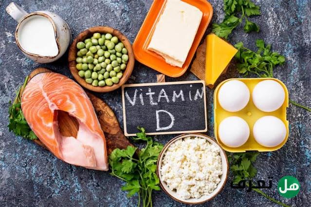 هل تعرف,  مصادر ومكملات فيتامين د ؟