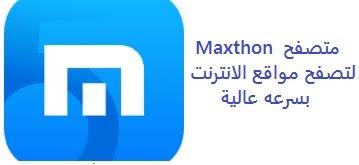 تحميل متصفح الانترنت ماكسثون السريع Maxthon Browser 2018