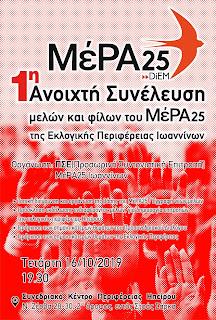 Ιωάννινα:1η ανοιχτή συνέλευση μελών και φίλων του ΜΕΡΑ25