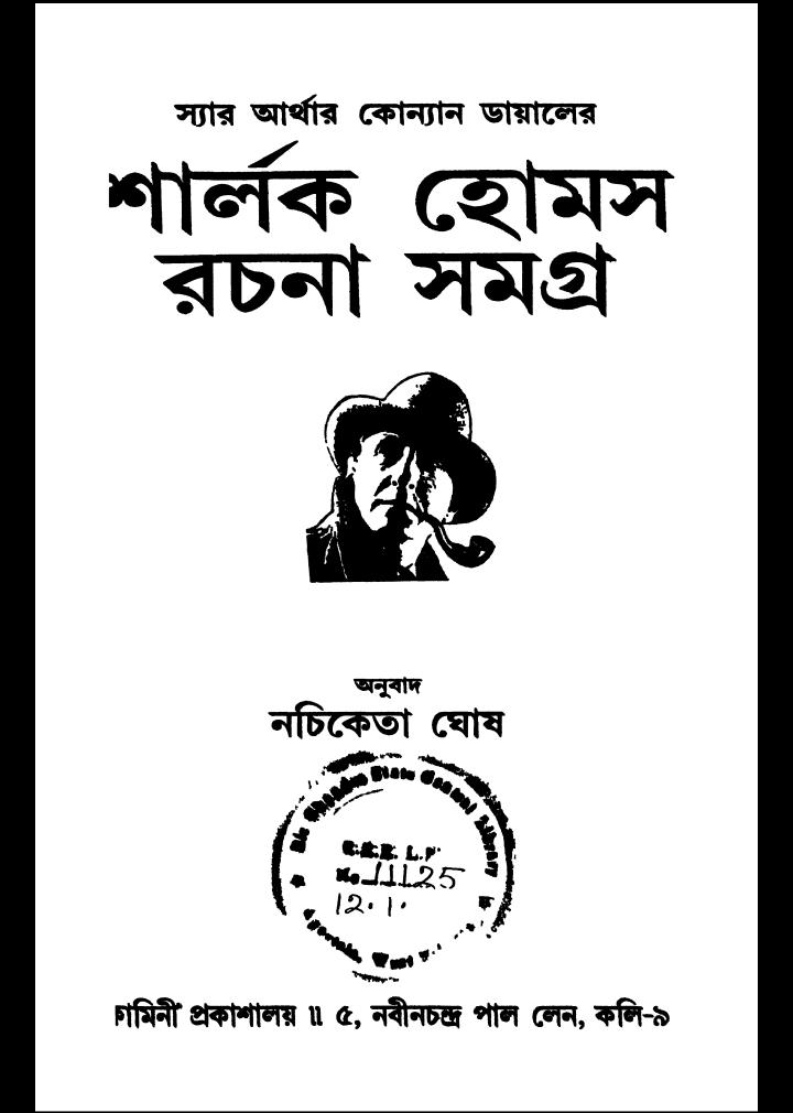 শার্লক হোমস সমগ্র pdf, শার্লক হোমস সমগ্র পিডিএফ ডাউনলোড, শার্লক হোমস সমগ্র পিডিএফ, শার্লক হোমস সমগ্র pdf download,