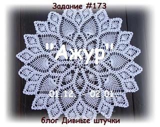 http://divnyeshtuchki.blogspot.ru/2016/12/173.html