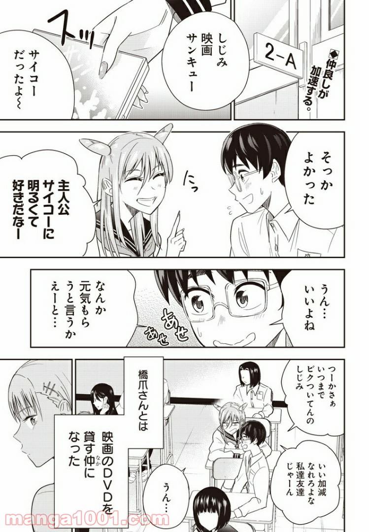 てあそび。 - Raw 【第12話】 - Manga1001.com