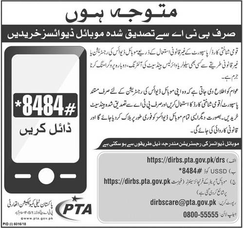 How to Register your Mobile Phone Online with PTA - Pakistan Hotline