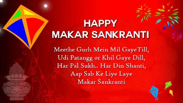 358+ Happy makar sankranti quotes Hd images Free Download