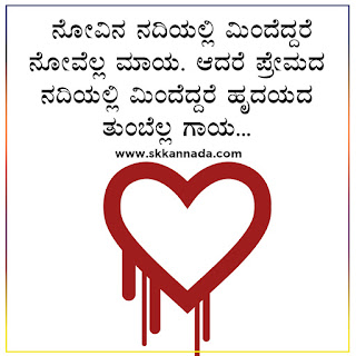 Sad Heart Love Quotes in Kannada