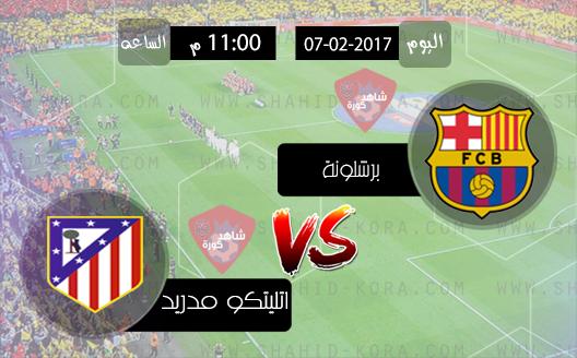 نتيجة مباراة برشلونة واتليتكو مدريد اليوم بتاريخ 07-02-2017 كأس ملك أسبانيا