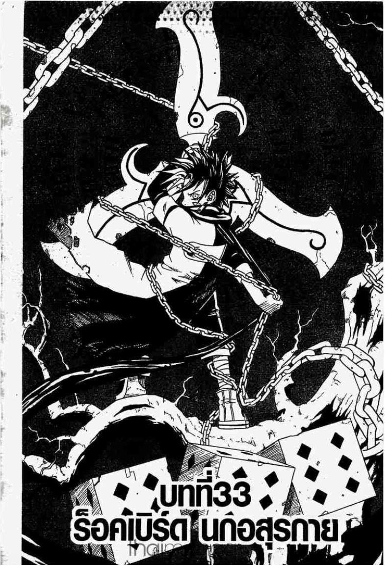 666 Satan-ตอนที่ 33