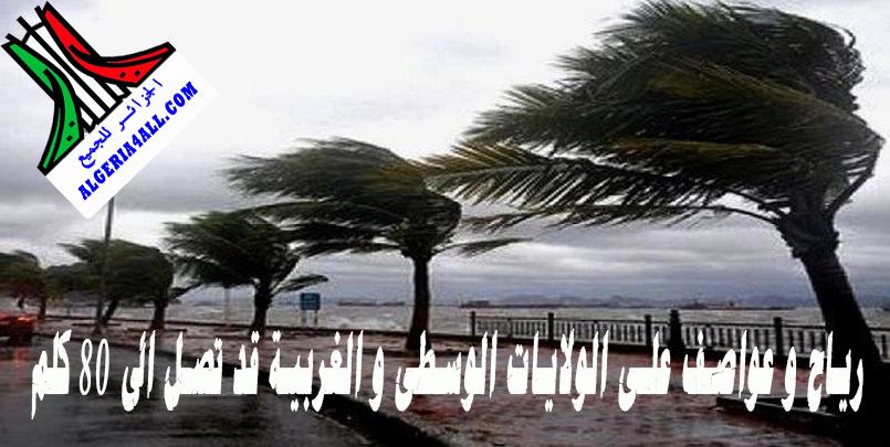 رياح و عواصف