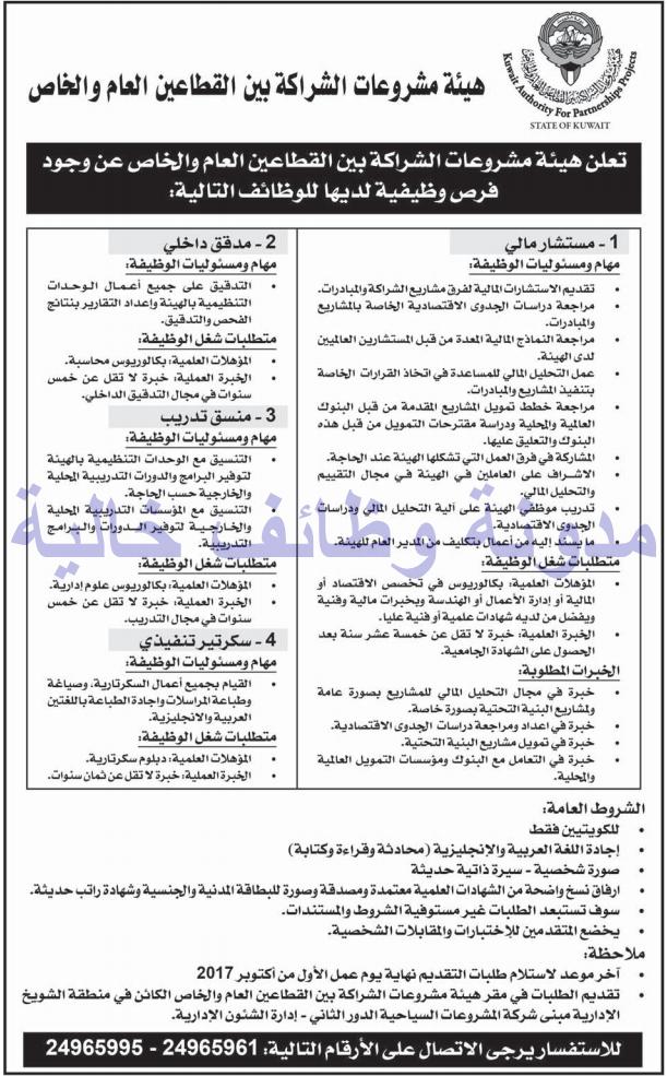 وظائف شاغرة فى الصحف الكويتية الثلاثاء 12-09-2017 %25D8%25A7%25D9%2584%25D9%2582%25D8%25A8%25D8%25B3