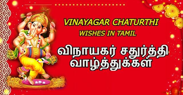 Happy vinayagar Chaturthi Wishes In Tamil 2021