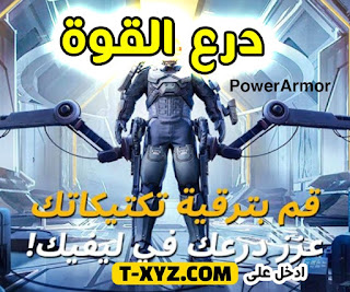 جديد ببجي موبايل درع القوة PowerArmor في ليفك - التفاصيل