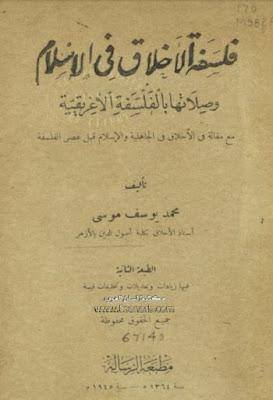 فلسفة الأخلاق في الإسلام وصلاتها بالفلسفة الأغريقية - محمد موسى , pdf