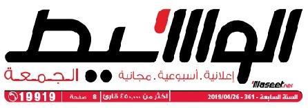 جريدة وسيط الاسكندرية عدد الجمعة  26 ابريل 2019 م