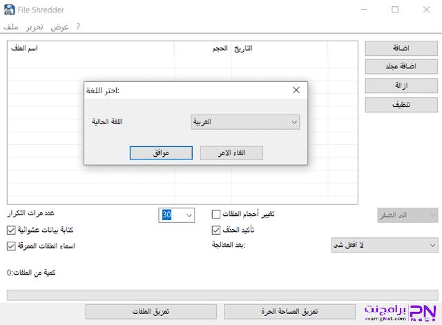 حذف الملفات من جذورها من الكمبيوتر
