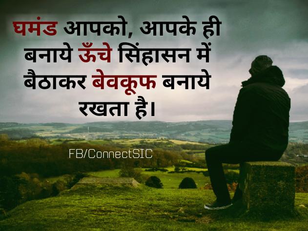 Hindi Quote by Naresh Aggarwal on boasting, घमंड , arrogantly