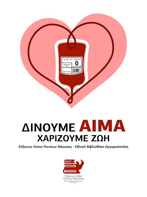 Εθελοντική αιμοδοσία για τους φίλους της Ευξείνου Λέσχης Ποντίων Νάουσας